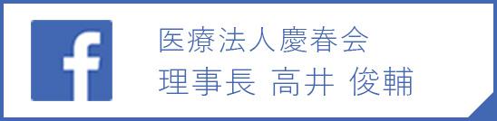 福永記念診療所FACE BOOK