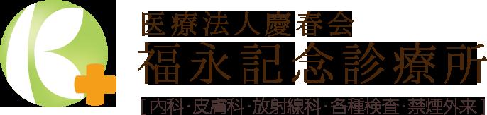 大阪市城東の内科・皮膚科なら、城東地域密着の福永記念診療所