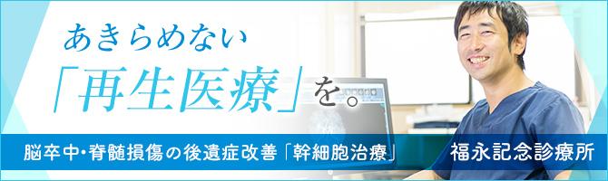 福永記念診療所 再生医療